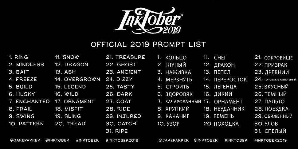 Официальный список тем inktober 2019