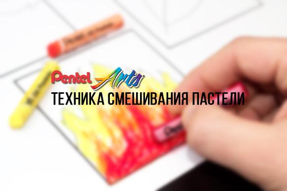 Техника смешивания пастели Pentel