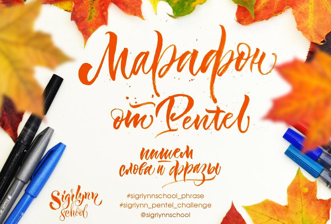 Осенний марафон от Pentel