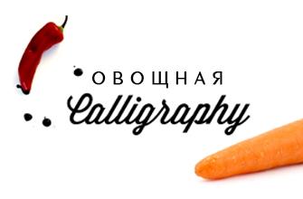 Овощная каллиграфия!